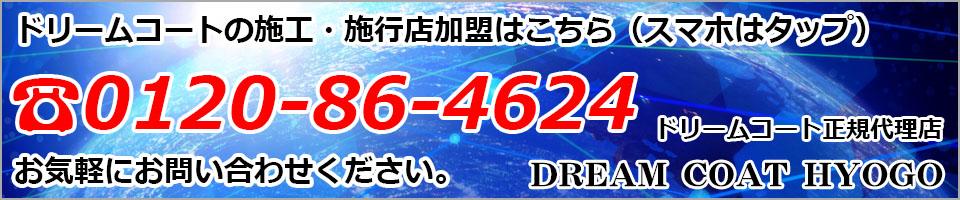 ドリームコート 問い合わせ 0120-86-4624